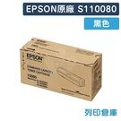 原廠碳粉匣 EPSON 黑色 S1100...