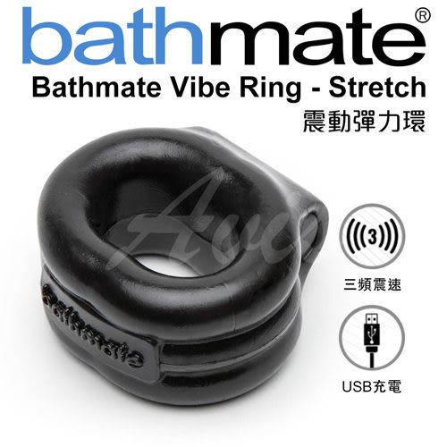 免運 送潤滑液 滿千9折優惠 英國BathMate Vibe Ring-Stretch 3段變頻 震動彈力環 USB充電 BM-CR-ST