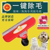 寵物用品針梳拉毛美容狗狗梳子貓咪狗毛刷金毛梳毛器大型犬脫毛梳
