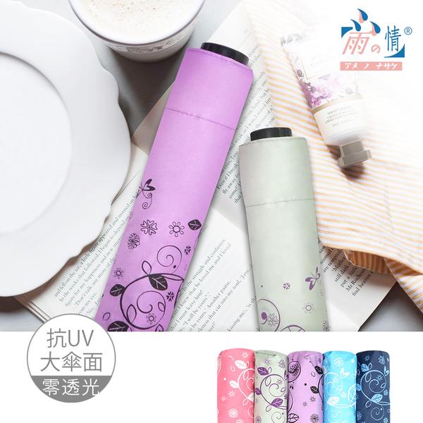 【雨之情】極輕防曬碳纖折傘蜜園_3色 - 極輕量/大傘面/碳纖維/零透光