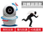 SecuFirst WP-G01SC旋轉HD無線網路攝影機 可調式鏡頭