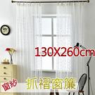 窗簾窗紗土耳其浮雕紗 免費指定寬/高尺寸...
