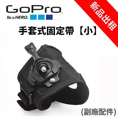 【GOPRO配件出租】 手套固定帶 尺寸小 副廠商品 (最新趨勢以租代替買)