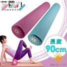 Fun Sport fit艾羅力筋膜按摩滾筒-長款90cm(瑜珈棒/瑜珈滾棒/運動滾筒/瑜珈柱/滾輪)