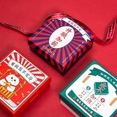 好運符新年禮品盒大號生日祝福禮物盒包裝盒搞怪春節禮盒空盒 【全館免運】