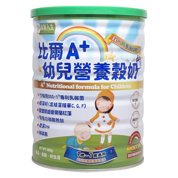 美好人生比爾A+幼兒營養素900g/罐(兒童天然燕麥植物奶,現貨供應)