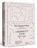 (二手書)大腦超載時代的思考學:外部化腦中資訊、善用雜物抽屜,完美組織你的社群..