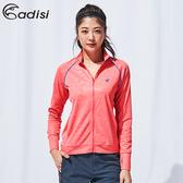 ADISI 女UPF50+防曬外套AJ1911086 (M-2XL) / 城市綠洲 (抗紫外線、吸濕速乾、防曬外套)