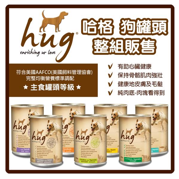 【力奇】Hug 哈格 狗罐頭 400g*24罐-1008元 【增亮毛髮、健康膚質】(C001A11-2)