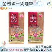 【一期一會】【現貨】日本 俏正美Chocola BB 膠原蛋白120錠/瓶 2入組「日本原裝境內版」