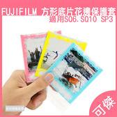 拍立得底片 花邊保護套 方形底片 保護套 可自由寫上文字 富士 Fujifilm Instax Square 可傑