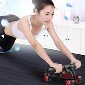 腹肌輪健腹輪收腹健身器材家用男士女鍛煉滾輪訓練馬甲線【非凡】