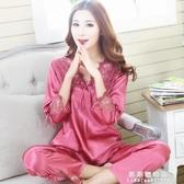 韓版夏季冰絲睡衣女長袖絲綢套裝春秋性感蕾絲薄款大碼真絲家居服【果果新品】