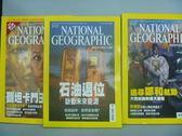 【書寶二手書T5/雜誌期刊_RHF】國家地理雜誌_2005/6~8月間_共3本合售_石油退位等
