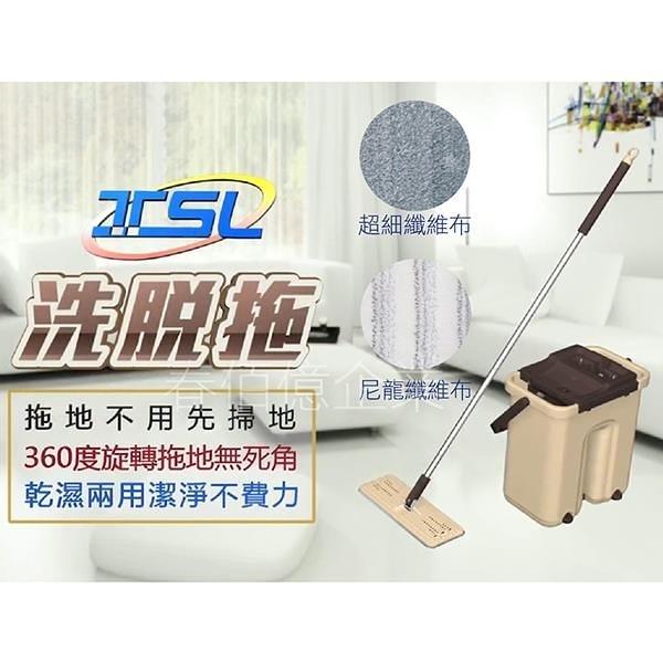 【南紡購物中心】新潮流 雙桶自洗脫水平板拖把 TSL-222 (1桿2布)