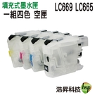 【短版空匣含晶片 四色一組】Brother LC669+LC665 填充式墨水匣 適用於MFC-J2320、MFC-J2720