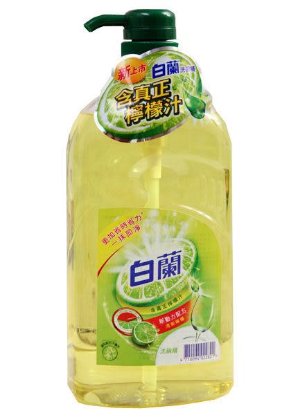 新白蘭洗碗精檸檬1kg