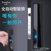 電子鎖 門鎖 松佐指紋鎖家用防盜門智能鎖密碼鎖全自動電子鎖磁卡鎖手機遠程鎖 Igo 全管免運
