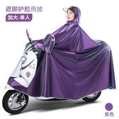 雨衣雨披全燕雨衣電動電瓶自行車母子款單人專用雨披加大加厚防水【低至82折】