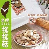 【南紡購物中心】搖搖菇.魚鬆秀珍菇酥+咖哩香菇腳(各一包,共兩包) ﹍愛食網