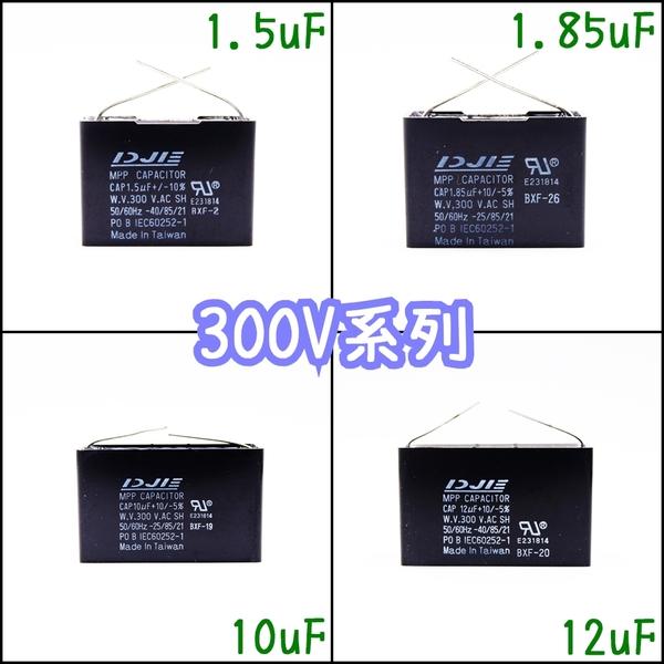 啟動電容1.5uF耐壓300VPCB針腳BXF[電世界1406-2]