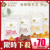 CANDY POPPY 裹糖爆米花 1包入【BG Shop】5款可選