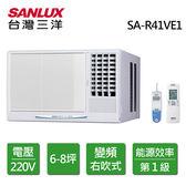 SANLUX 台灣三洋 6-8坪 窗型右吹式變頻冷氣 SA-R41VE1 含基本安裝(限北北基桃)