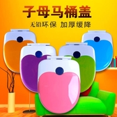 通用子母馬桶蓋大人兒童兩用馬桶蓋配件老式UVO型彩色PP板座便蓋 LannaS