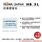 【聖影數位】樂華 Canon NB-5LH 副廠電池 保固一年