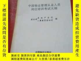 二手書博民逛書店罕見中國物業管理從業人員崗位培訓考試大綱Y269705 建設部房