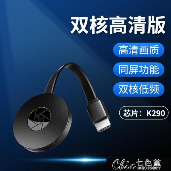 同屏器 無線同屏器手機投屏器HDMI蘋果安卓手機連接電視高清4K家用投影儀