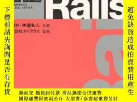 二手書博民逛書店基礎Ruby罕見on Rails (IMPRESS KISO S