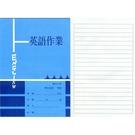 國中英語作業簿1線 NO.18106 實線 X 100本入