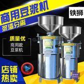 豆漿機 商用豆漿機河北鐵獅磨漿機電動不銹鋼漿渣分離家用豆腐腦現磨豆腐T