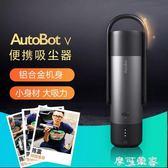 AutoBot車載吸塵器無線大功率充電迷你小型便攜手持汽車內用微型 igo摩可美家