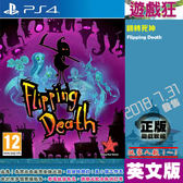 PS4 翻轉死神(英文版)