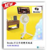 Benks F12手持變形風扇 桌面風扇 支架 手機支架 支架型風扇 追劇神器 攜帶型 風扇