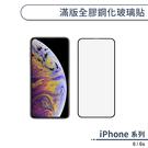 iPhone 6 / 6s 滿版全膠鋼化玻璃貼 保護貼 保護膜 鋼化膜 9H鋼化玻璃 螢幕貼 H06X7