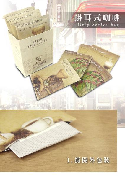 【Gustare caffe】原豆研磨-濾掛式高山咖啡5盒(5包/盒)