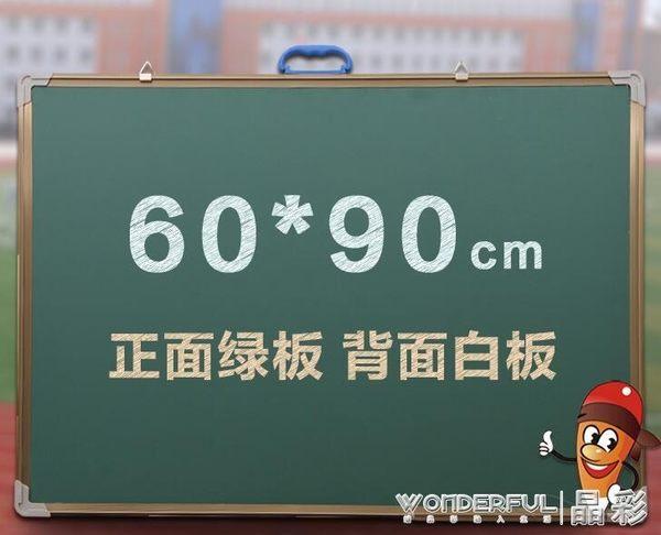 掛式黑板兒童家用綠板粉筆辦公寫字板60*90雙面磁性白板小黑板igo晶彩生活