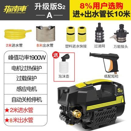 指南車超高壓洗車機家用220v刷車水泵搶大功率神器便攜式水槍清洗