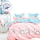 Artis台灣製 - 100%純棉 加大床包+枕套二入+薄被套【向前走】舒柔透氣