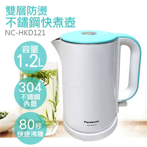 【國際牌Panasonic】1.2L雙層防燙不鏽鋼快煮壺 NC-HKD121