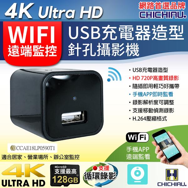 【CHICHIAU】WIFI 4K USB充電器造型無線網路微型針孔攝影機 影音記錄器
