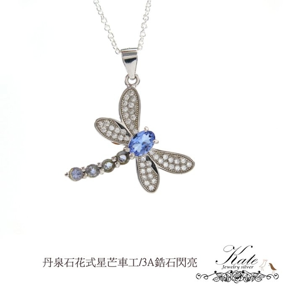 輕珠寶小蜻蜓天然丹泉石純銀項鍊 銀飾 坦桑石 Tiffany御用寶石 925純銀寶石項鍊 KATE銀飾
