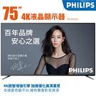 Philips 飛利浦 75吋 4K 低...