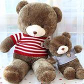 毛衣泰迪熊抱抱熊公仔毛絨玩具大號抱枕布娃娃創意玩偶禮物女