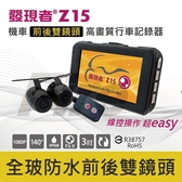【贈32G卡+讀卡機】發現者 Z15 前後雙鏡頭 3吋 機車行車記錄器 前後雙錄 後鏡頭720P 鏡頭IP68防水