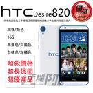 【保證超新】手機阿店 HTC Desire 820 5.5吋 16G 黑蓝/白蓝/白橘/灰橘 優選二手機