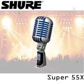 【非凡樂器】SHURE  Super55X 高級動圈式麥克風 / 公司貨保固